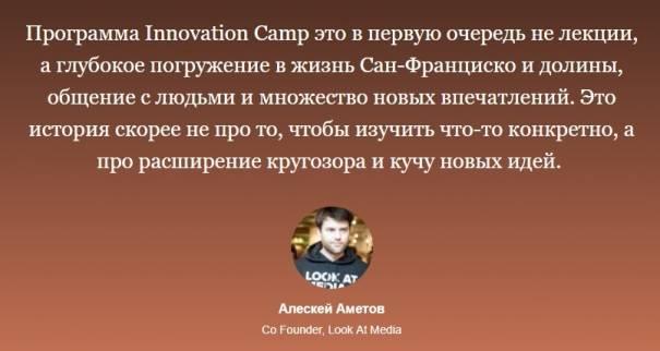 Innovation Camp