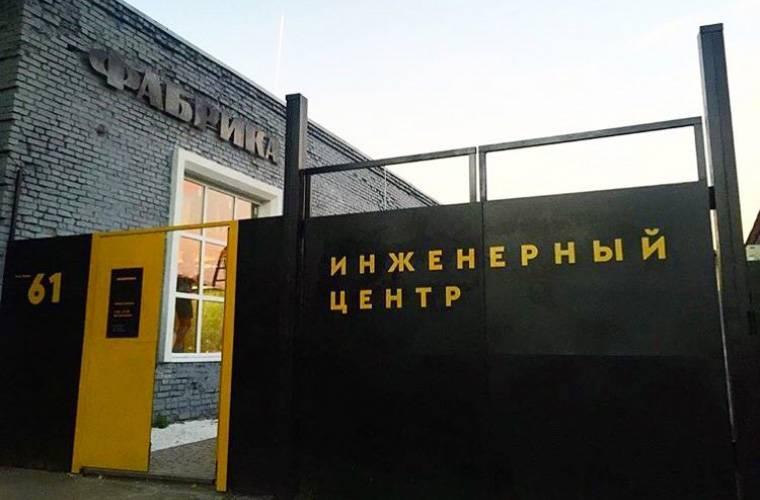 Проект Фабрика