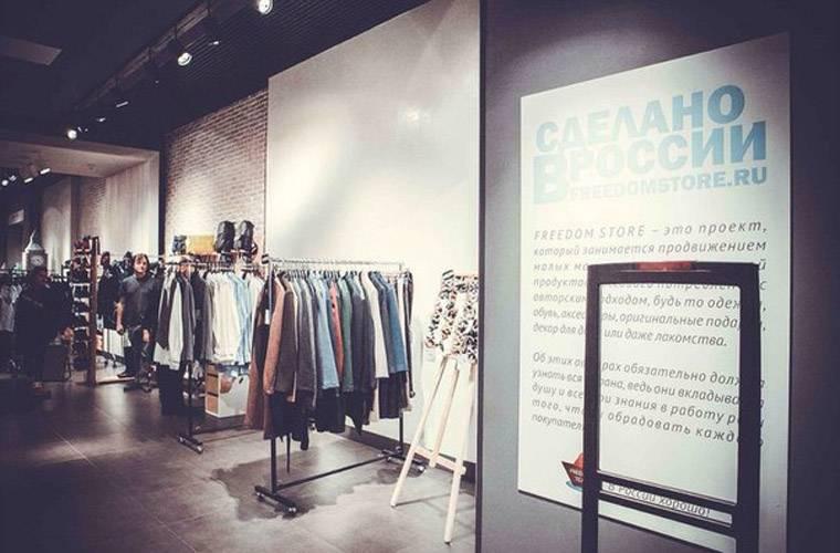 468a95c7e23b Модный бизнес: полезные советы начинающим предпринимателям | Biz360.ru